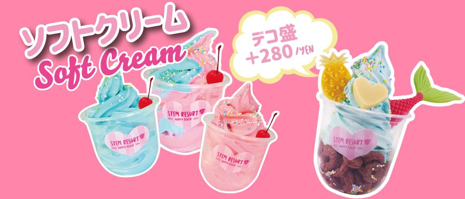 ステムリゾートSTEM RESORT -HAPPY BEARCH-国際通りドンキ屋上 カフェメニュー ソフトクリーム 600円